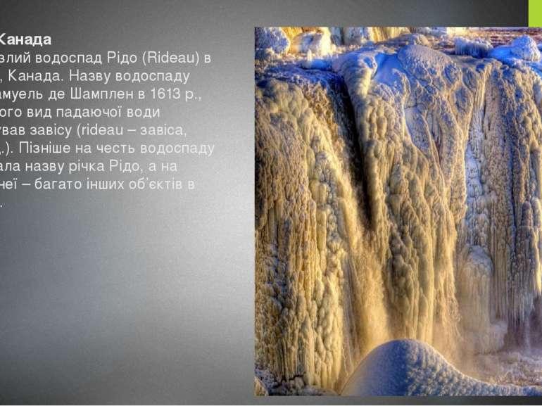 Рідо, Канада Замерзлий водоспад Рідо (Rideau) в Оттаві, Канада. Назву водоспа...