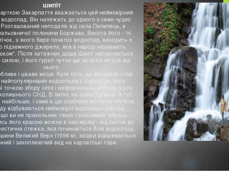шипіт Візитною карткою Закарпаття вважається цей неймовірний потужний водоспа...