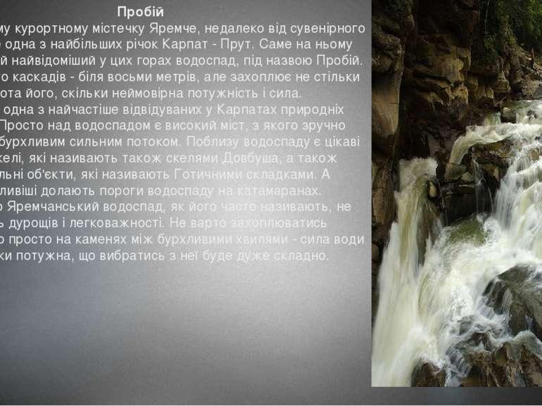 Пробій У популярному курортному містечку Яремче, недалеко від сувенірного рин...