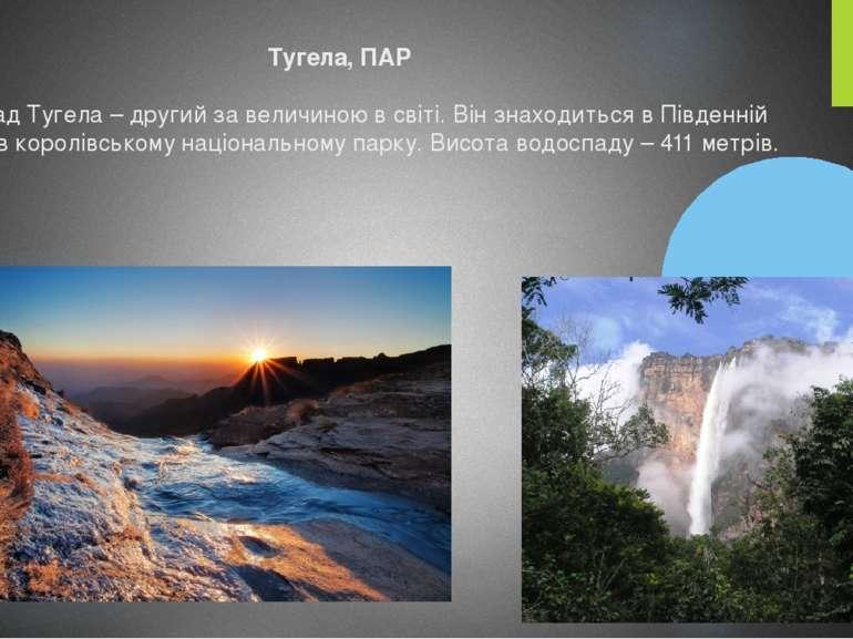 Тугела, ПАР Водоспад Тугела – другий за величиною в світі. Він знаходиться в ...