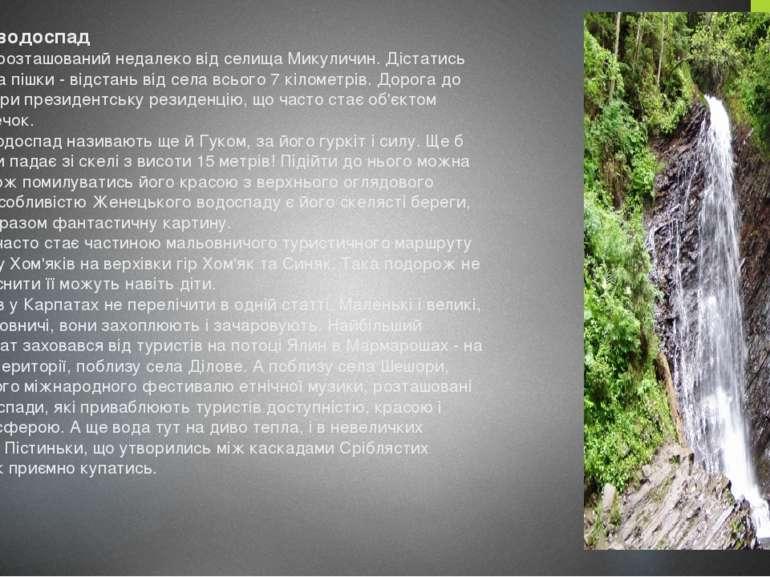 Женецький водоспад Цей водоспад розташований недалеко від селища Микуличин. ...