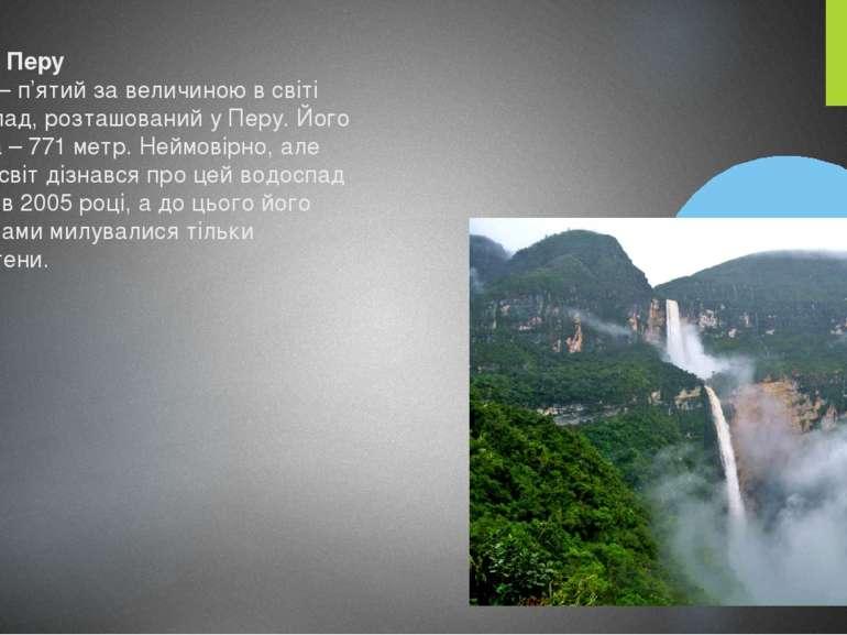 Гокта, Перу Гокта – п'ятий за величиною в світі водоспад, розташований у Перу...