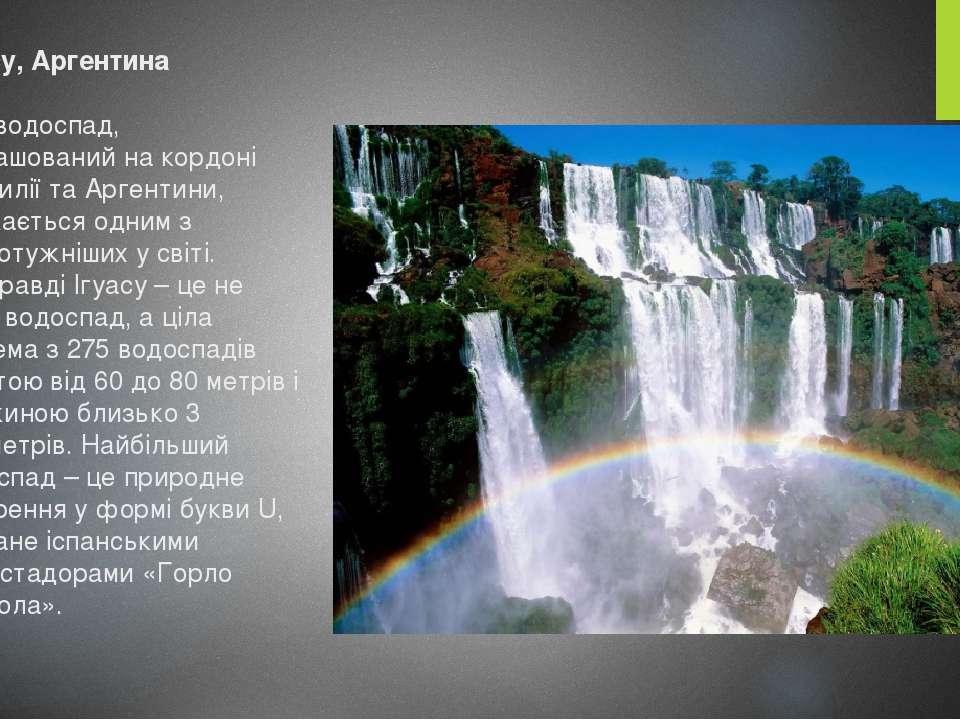 Ігуасу, Аргентина Цей водоспад, розташований на кордоні Бразилії та Аргентини...