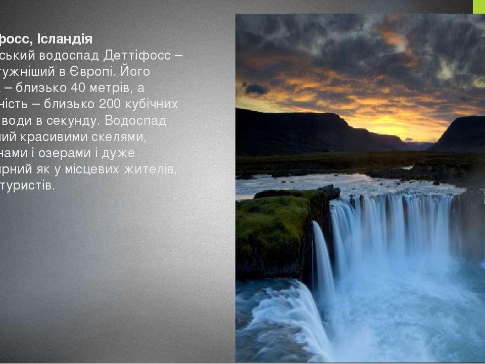 Деттіфосс, Ісландія Ісландський водоспад Деттіфосс – найпотужніший в Європі. ...