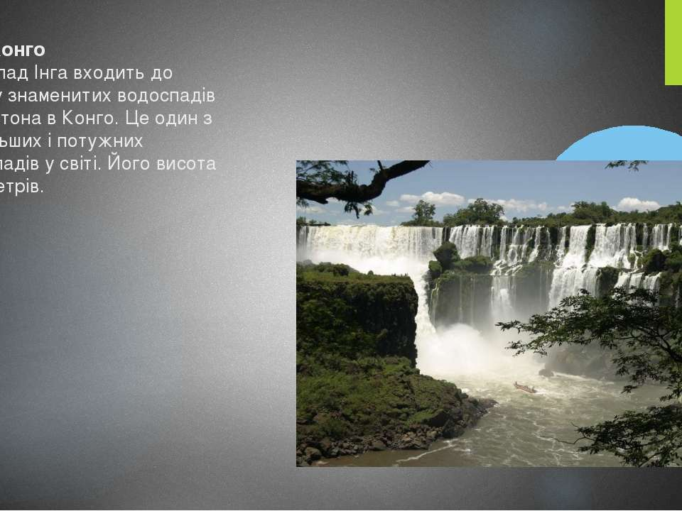 Інга, Конго Водоспад Інга входить до складу знаменитих водоспадів Лівінгстона...
