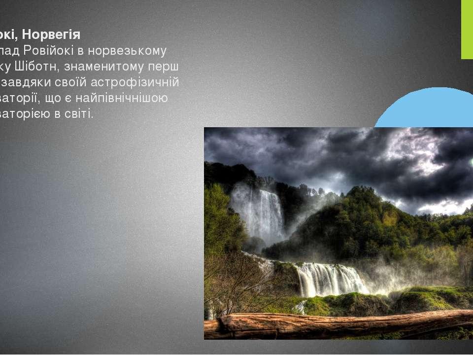 Ровійокі, Норвегія Водоспад Ровійокі в норвезькому містечку Шіботн, знаменито...
