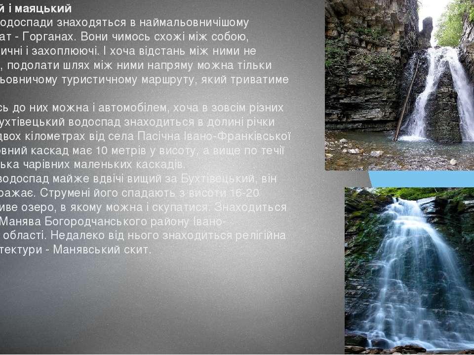 Бухтівецький і маяцький Обидва цих водоспади знаходяться в наймальовничішому ...