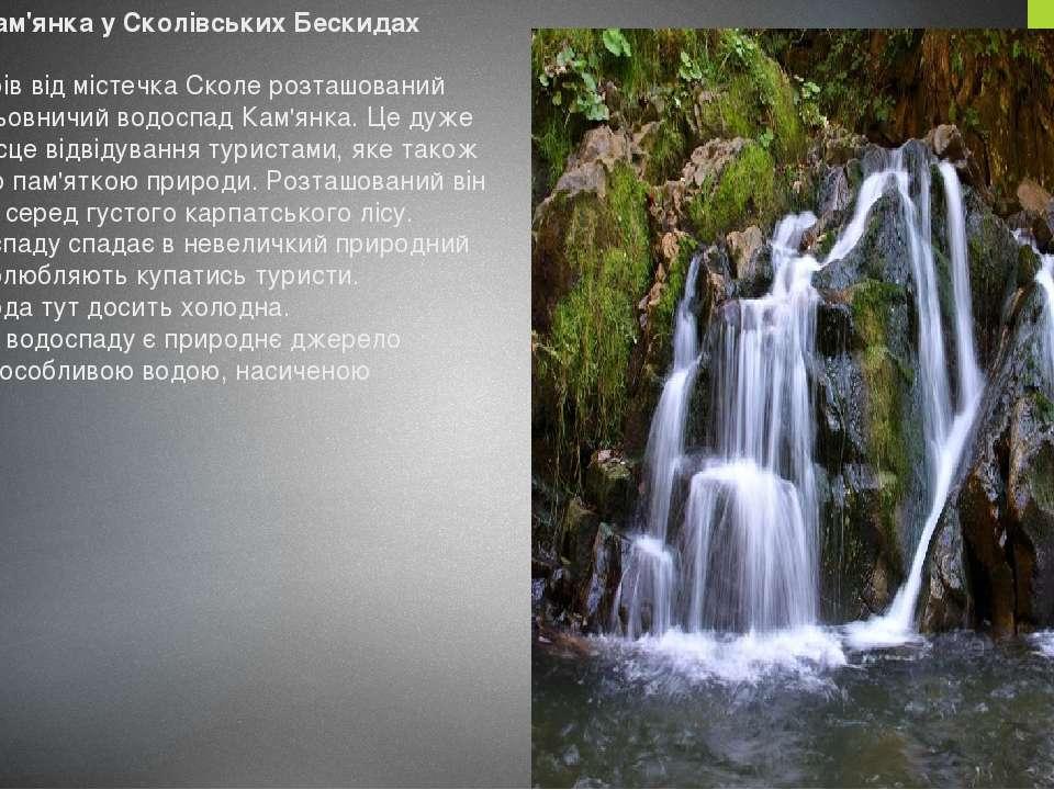 Водоспад Кам'янка у Сколівських Бескидах За 7 кілометрів від містечка Сколе р...