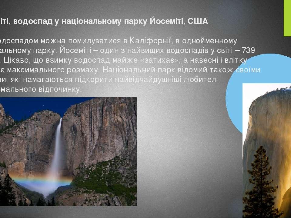 Йосеміті, водоспад у національному парку Йосеміті, США Цим водоспадом можна п...