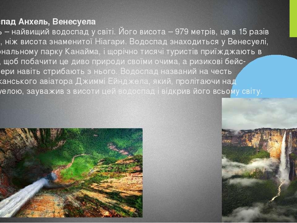 Водоспад Анхель, Венесуела Анхель – найвищий водоспад у світі. Його висота – ...