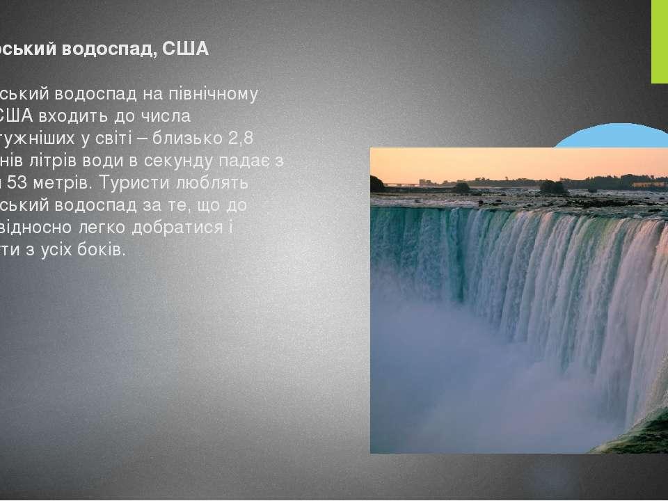 Ніагарський водоспад, США Ніагарський водоспад на північному сході США входит...