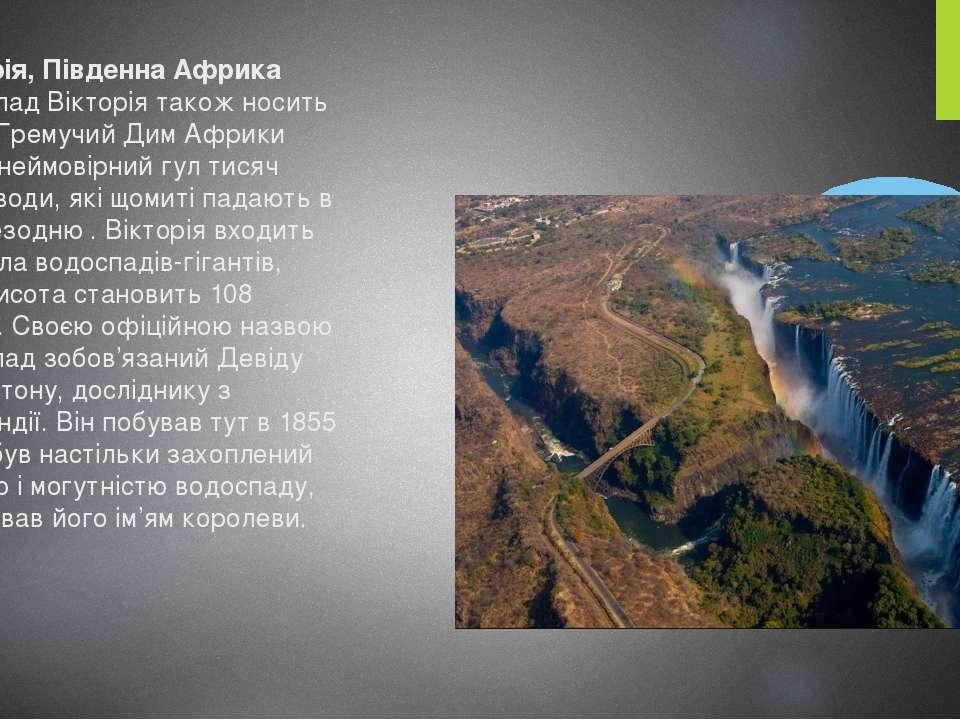 Вікторія, Південна Африка Водоспад Вікторія також носить назву Гремучий Дим А...