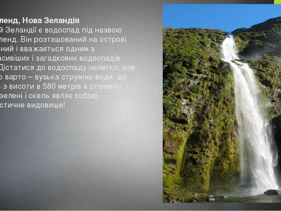 Сазерленд, Нова Зеландія У Новій Зеландії є водоспад під назвою Сазерленд. Ві...