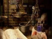 У IX ст. формується східнослов'янська держава Київська Русь з центром у Києві...