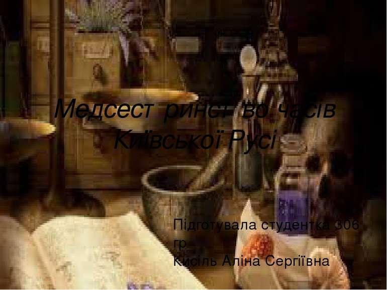 Медсестринство часів Київської Русі Підготувала студентка 306 гр Кисіль Аліна...