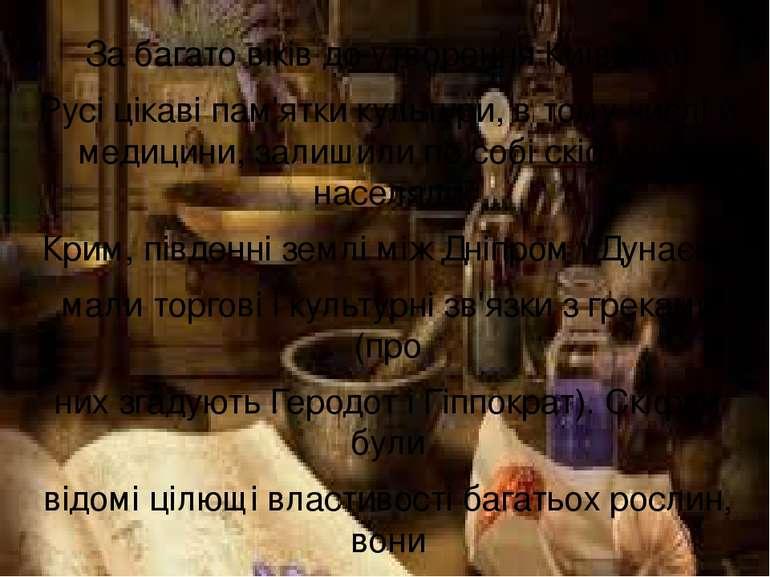 За багато віків до утворення Київської Русі цікаві пам'ятки культури, в тому ...