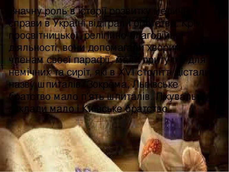 Значну роль в історії розвитку медичної справи в Україні відіграли братства. ...