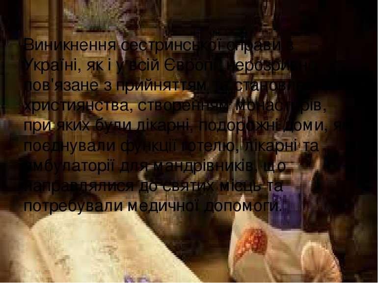 Виникнення сестринської справи в Україні, як і у всій Європі, нерозривно пов'...