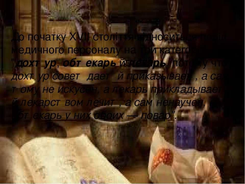До початку XVII століття відноситься поділ медичного персоналу на три категор...