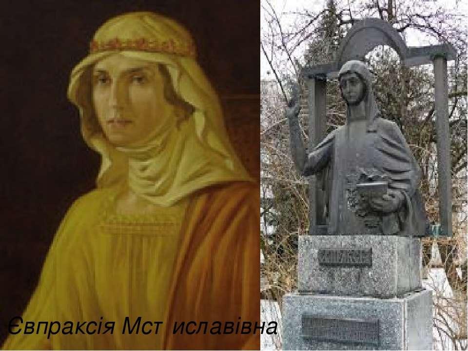 Євпраксія Мстиславівна