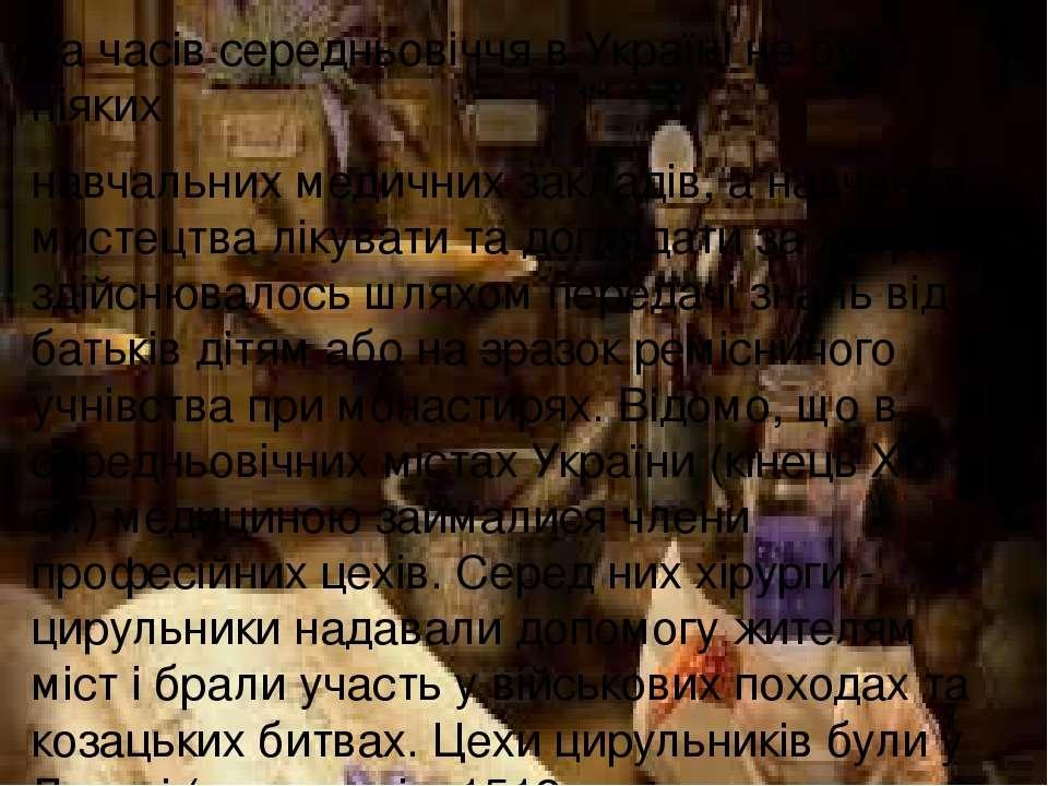 За часів середньовіччя в Україні не було ніяких навчальних медичних закладів,...