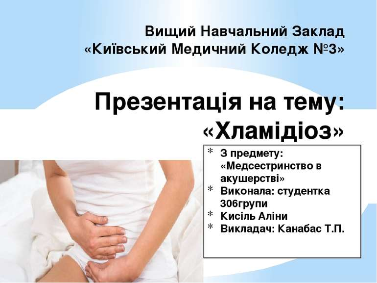 З предмету: «Медсестринство в акушерстві» Виконала: студентка 306групи Кисіль...