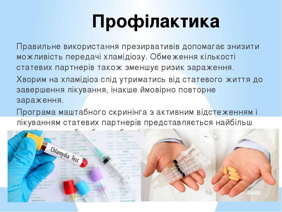 Профілактика Правильне використання презирвативів допомагає знизити можливіст...