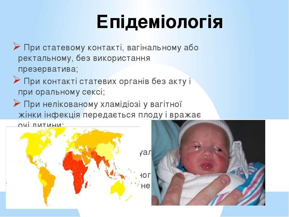 Епідеміологія При статевому контакті, вагінальному або ректальному, без викор...