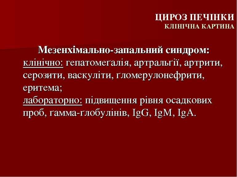 Мезенхімально-запальний синдром: Мезенхімально-запальний синдром: клінічно: г...