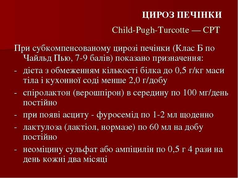 ЦИРОЗ ПЕЧІНКИ Child-Pugh-Turcotte — СРТ При субкомпенсованому цирозі печінки ...