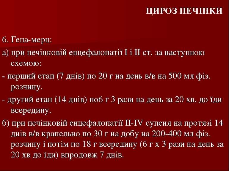 ЦИРОЗ ПЕЧІНКИ 6. Гепа-мерц: а) при печінковій енцефалопатії І і ІІ ст. за нас...