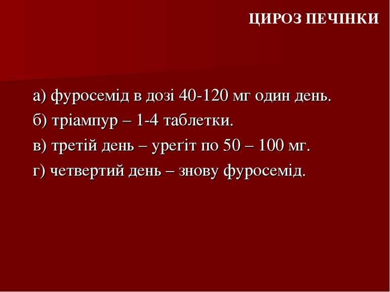 ЦИРОЗ ПЕЧІНКИ а) фуросемід в дозі 40-120 мг один день. б) тріампур – 1-4 табл...