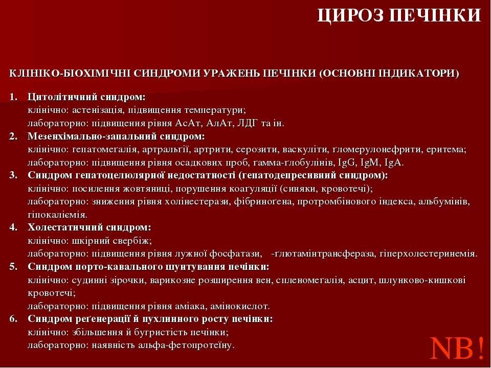 КЛІНІКО-БІОХІМІЧНІ СИНДРОМИ УРАЖЕНЬ ПЕЧІНКИ (ОСНОВНІ ІНДИКАТОРИ) 1. Цитолітич...