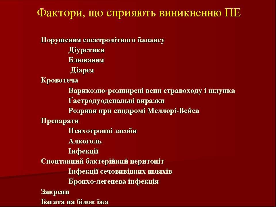 Порушення електролітного балансу Діуретики Блювання Діарея Кровотеча Варикозн...
