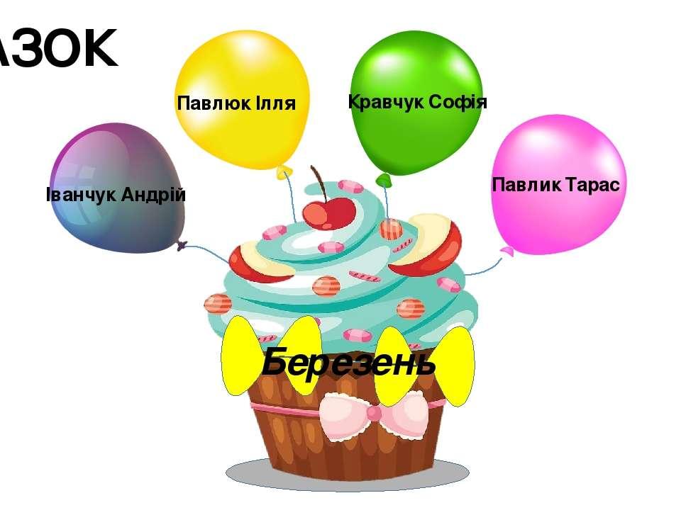 Березень Павлюк Ілля Іванчук Андрій Кравчук Софія Павлик Тарас ЗРАЗОК