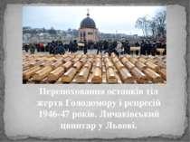 Перепоховання останків тіл жертв Голодомору і репресій 1946-47 років. Личаків...