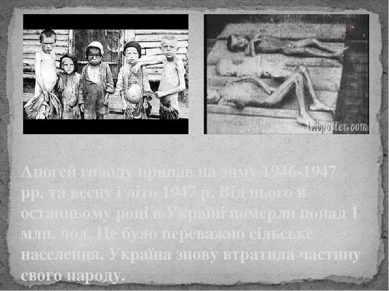 Апогей голоду припав на зиму 1946-1947 рр. та весну і літо 1947 р. Від нього ...