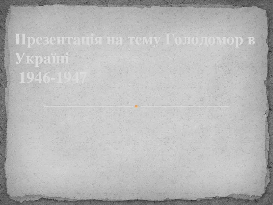 Презентація на тему Голодомор в Україні 1946-1947