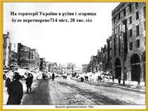 На території України в руїни і згарища було перетворено714 міст, 28 тис. сіл