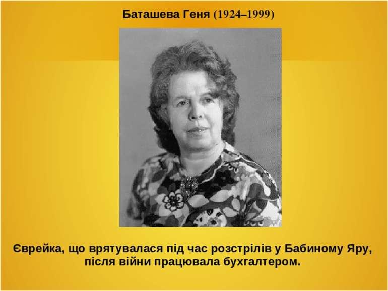 Баташева Геня (1924–1999) Єврейка, що врятувалася під час розстрілів у Бабино...