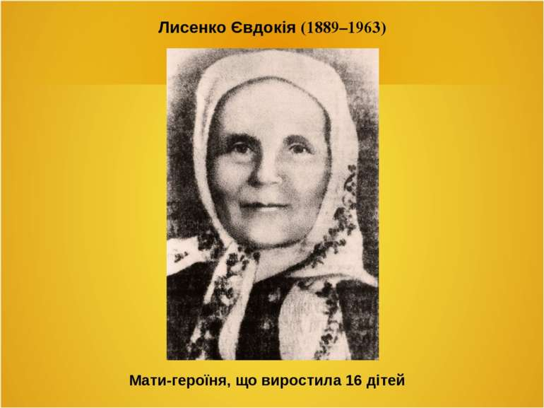 Лисенко Євдокія (1889–1963) Мати-героїня, що виростила 16 дітей