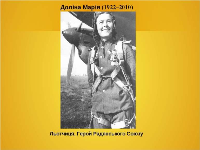 Доліна Марія (1922–2010) Льотчиця, Герой Радянського Союзу