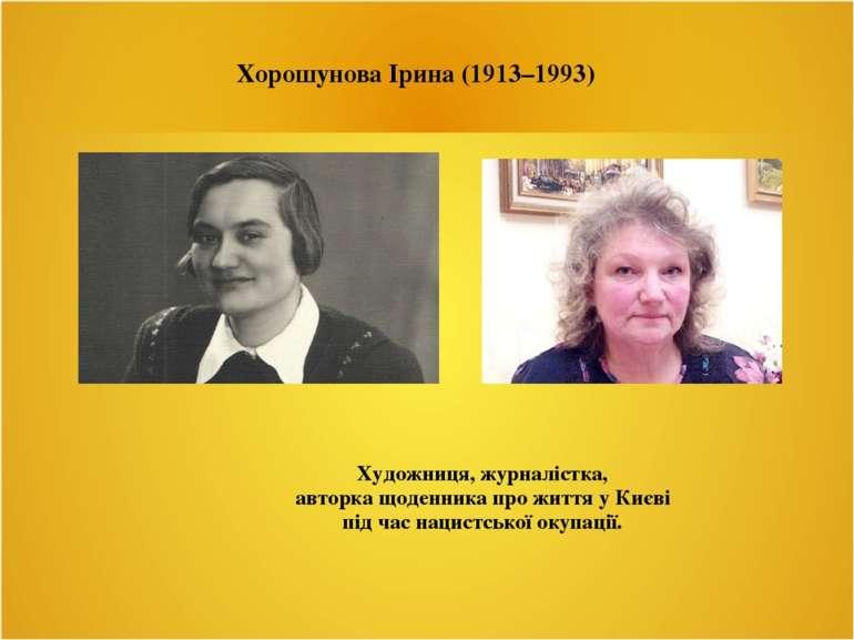 Хорошунова Ірина (1913–1993) Художниця, журналістка, авторка щоденника про жи...