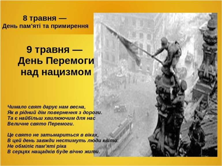 8 травня — День пам'ятi та примирення 9 травня — День Перемоги над нацизмом Ч...