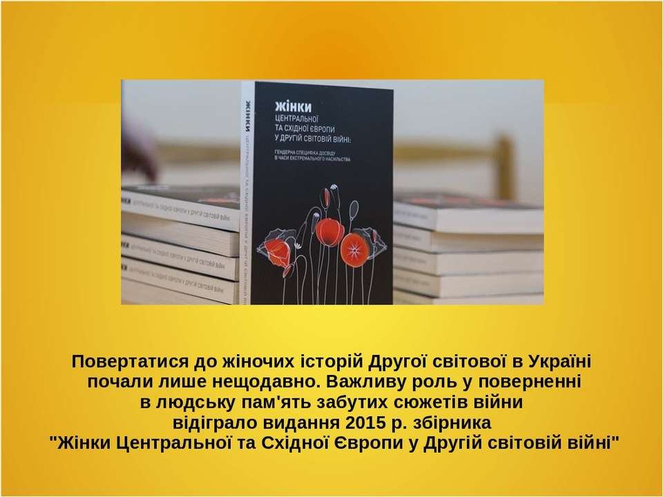 Повертатися до жіночих історій Другої світової в Україні почали лише нещодавн...