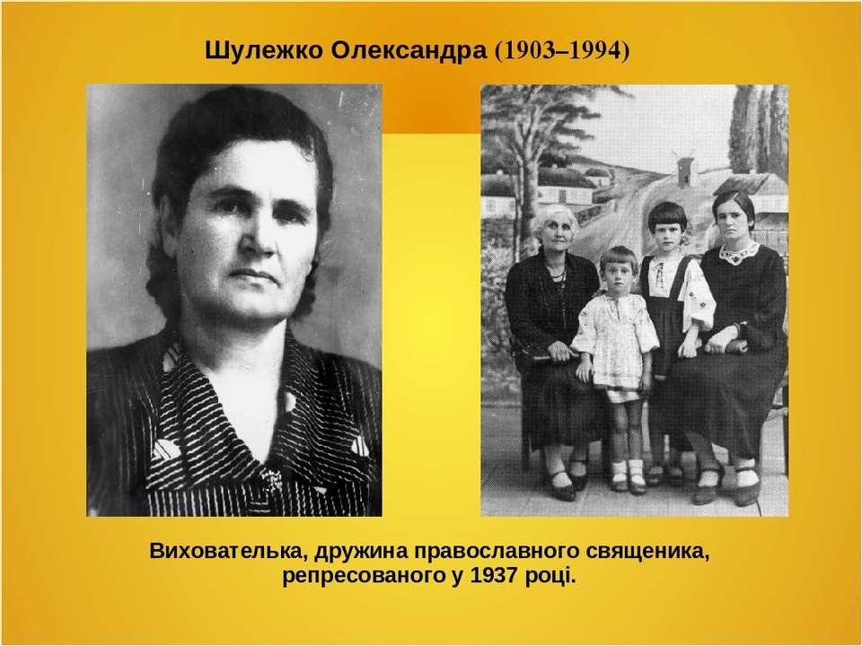 Шулежко Олександра (1903–1994) Вихователька, дружина православного священика,...
