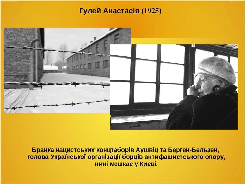 Гулей Анастасія (1925) Бранка нацистських концтаборів Аушвіц та Берген-Бельзе...