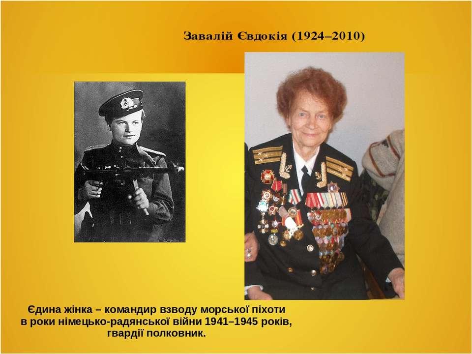 Єдина жінка – командир взводу морської піхоти в роки німецько-радянської війн...
