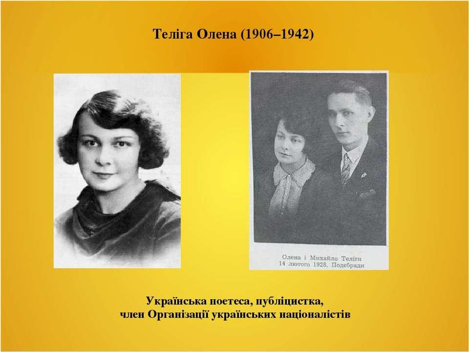 Теліга Олена (1906–1942) Українська поетеса, публіцистка, член Організації ук...