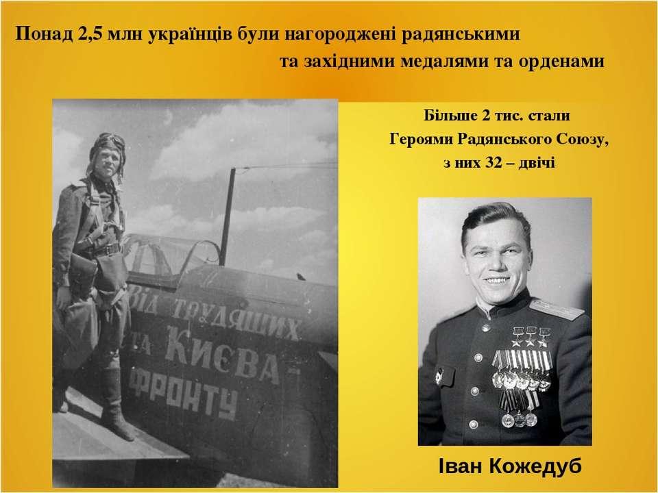Iван Кожедуб Понад 2,5 млн українців були нагороджені радянськими та західним...